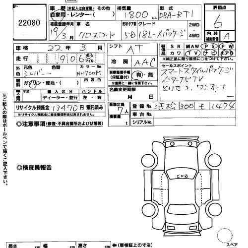 isuzu trooper transmission for sale